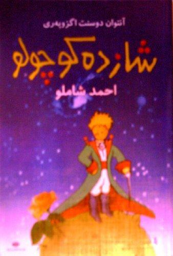 9789643510138: Shazdeh Koochooloo [Persian edition] [Farsi edition]