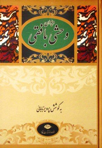 9789643510213: Divane Vahshi-yi Bafghi.