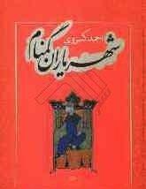 9789643513184: Shahriaran-i Gomnam [Persian Edition] [Farsi Edition]