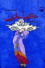 Kimya Khatun: Saideh Ghods