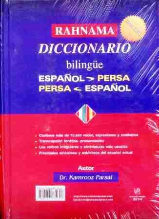 9789643675608: Diccionario Español-Persa/Persa-Español