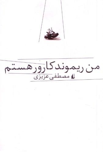 9789643696481: Man Raymond Carver Hastam (I am Raymond Carver) (Farsi Edition)