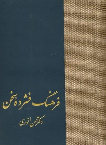9789643720537: Farhang-e Feshordeh-ye Sokhan / Persian-Persian Dictionary (Persian Edition)