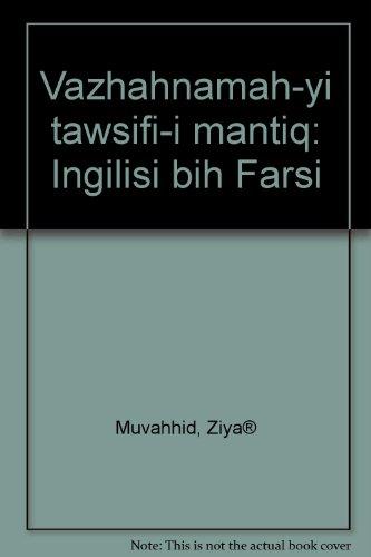 Vazhah'namah-yi tawsifi-i mantiq: Ingilisi bih Farsi: Ziya Muvahhid