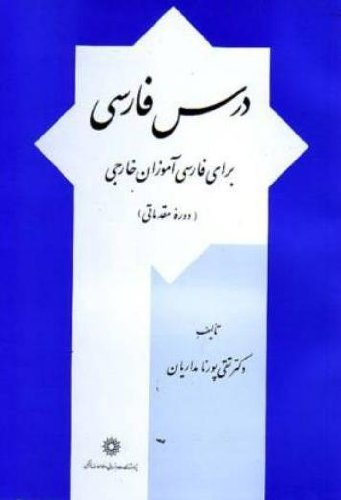 9789644261145: Persian for Foreigners (An Elementary Course)
