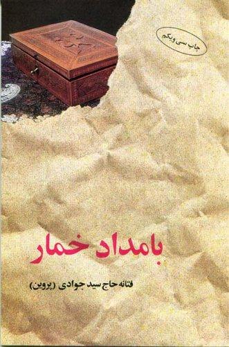 9789644422560: Bamdad Khumar