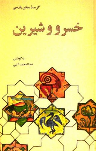 Khosrow va Shirin. Farsi Edition (Gozidehe Sokhane