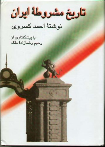 9789644530227: Tarikh-i Mashrutah-i Iran (History of Iran in the Early 20th Century) (Text in Farsi)