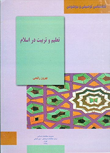 9789644721816: تعلیم و تربیت در اسلام (Ta'alim wa Tarbiyat dar Islam)