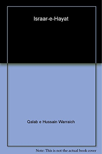 9789644806339: Israar-e-Hayat