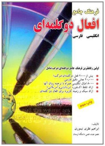 9789645543561: Dictionary of Phrasal Verbs: English-Persian