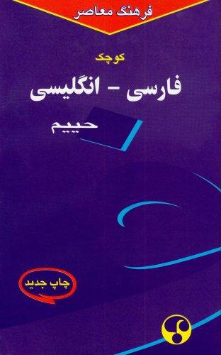 Farhang Moaser's Shorter Persian English Dictionary Haim,