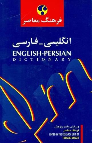 Farhang Moaser English-Persian and Persian-English Dictionary (English: Hayyem, S.