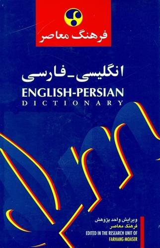 Farhang Moaser English-Persian and Persian-English Dictionary (English and Persian Edition): Hayyem...