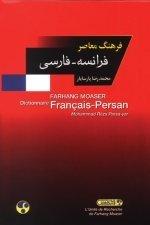 9789645545541: Dictionnaire français-persan (farsi) grand format