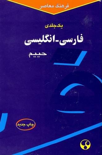 Farhang Moaser Persian-English Dictionary: S. Haim