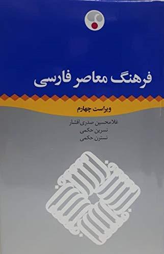 9789645545688: Contemporary Persian to Persian Dictionary