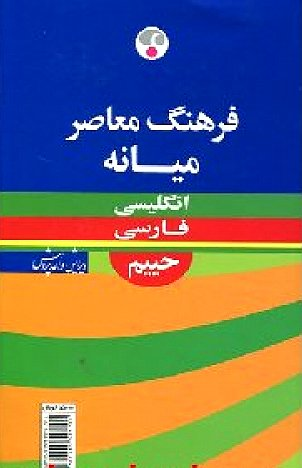 Farhang Moaser Intermediate English-Persian Dictionary: Haim, S.