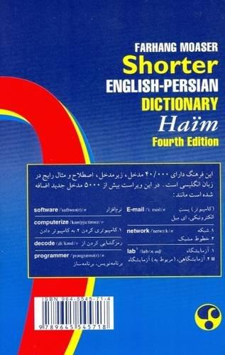 Farhang Moaser Shorter English-Persian Dictionary (Fourth edition): Haim, S.