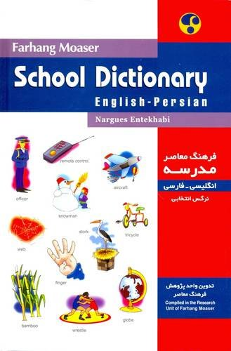 Farhang Moaser English-Persian Illustrated School Dictionary: Entekhabi, N.