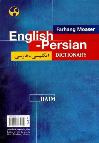 9789645545862: Farhang Moaser English-Persian and Persian-English Dictionary