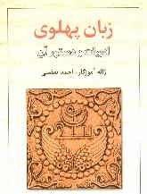 9789645643117: Pahlavi Language: Grammar