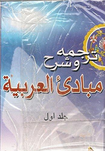9789645976673: Tarjumey wa sharhe Mabadi al-Arabiyyah (ترجمه و شرح مبادی العربیه دوره شش جلدی)