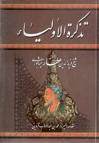 9789645981523: Tazkerah al-Uliya (تذکره الاولیا)