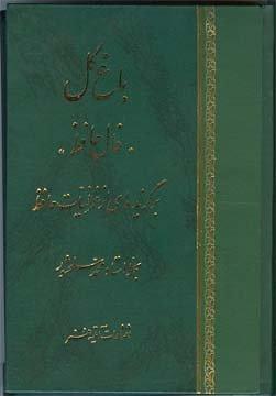 9789646309005: Fal-e Hafez Persian Tarot Cards Flower Garden (Bagh-e Gol)