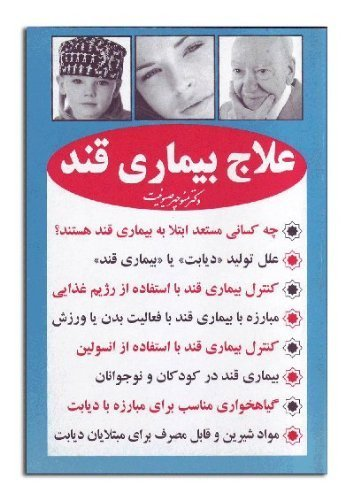 9789646583337: Diabetes Therapy (Farsi home medical books)