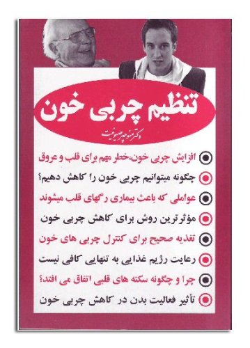 9789646583405: How to Lower Cholesterol (Farsi home medical books)