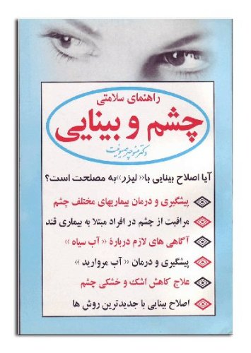 9789646583467: Eye Health Guide (Farsi home medical books)