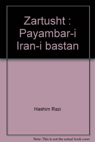 Zartusht : Payambar-i Iran-i bastan: Hashim Razi