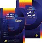 Deutsch-persisches WÃ rterbuch German to Persian Farsi: Amir Aschraf Aryanpour