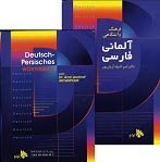 Deutsch-persisches WÃ rterbuch German to Persian Farsi Dictionary: Amir Aschraf Aryanpour
