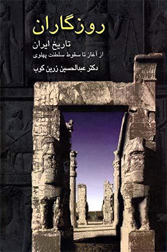 9789646961111: Rūzgārān: Tārīkh-i Īran az āghaz tā suqūṭ-i salṭanat-i Pahlavī
