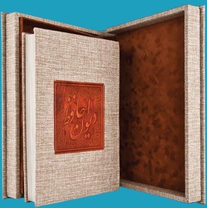 The Divan of Hafiz. Bi-lingual Edition. With