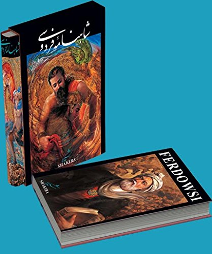 9789647610421: Shahnameh Ferdowsi. Deluxe Edition with Paintings by H. Shakiba. Slipcased