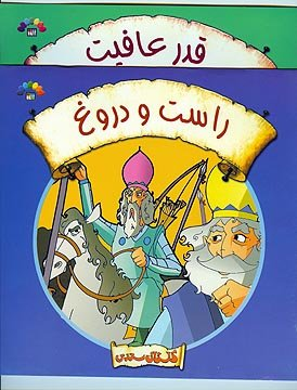 9789647787260: Sa'di Collected Stories from the Golestan for Children in Persian
