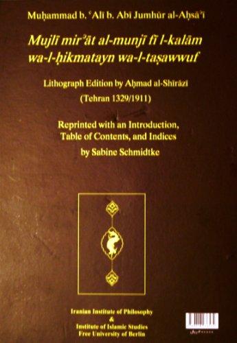 9789648036534: Mujli mirat al-munji fi al-kalam wa-al-hikmatayn wa-al-tasawwuf ;