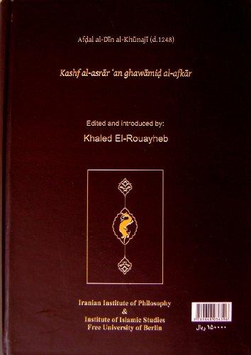 Kashf al-Asrar an Ghawamid al-Afkar (Islamic Philosophy