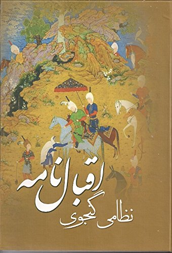 9789648333404: Eghbal Name. A Classical Persian Story in Prose.
