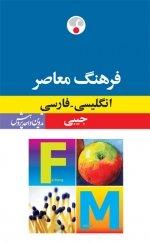 Farhang Moaser Pocket English-Persian Dictionary Frahang Moaser