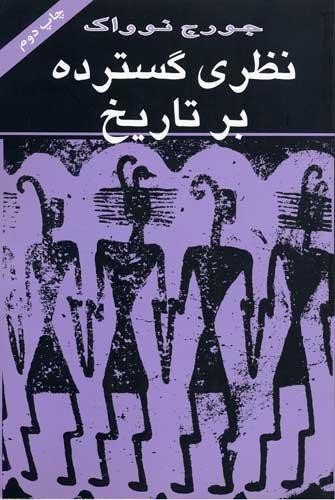 9789649045894: The Long View of History [Farsi Eidition] (Farsi Edition)