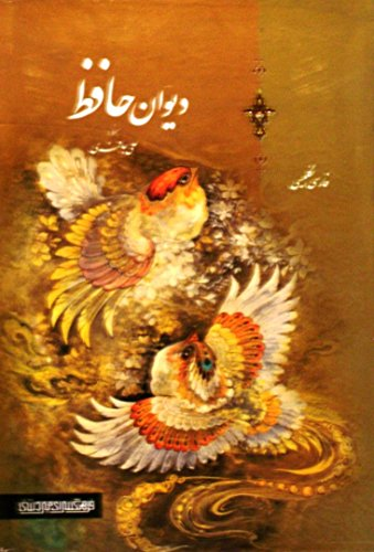9789649648026: Hafez in Persian & English Pocket Edition