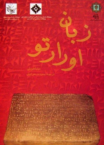 """9789649922324: Zaban-e Orartu. """"Urartu Language"""""""