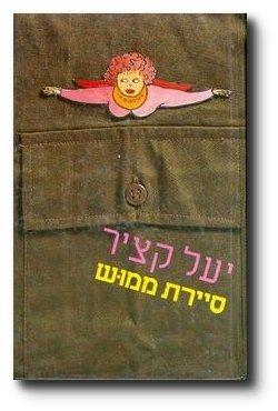 9789650507022: Sayeret mamush: Dapim mi-yomanah shel em be-ʻiḳvot maslul ḥi. r (Hebrew Edition)