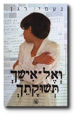9789650705190: Ve-el Ishekh Teshukatekh / Sotah