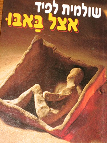 9789650707484: Etsel Babu (Hebrew Edition)