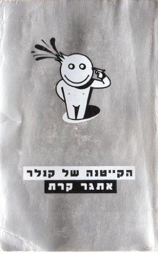 9789650707866: ha-Kaitanah shel Kneller (Hebrew Edition)